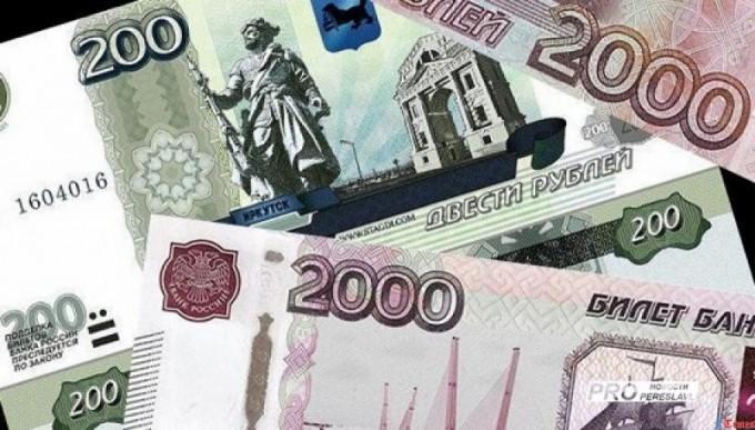 новые купюры номиналом 200 и2000 рублей