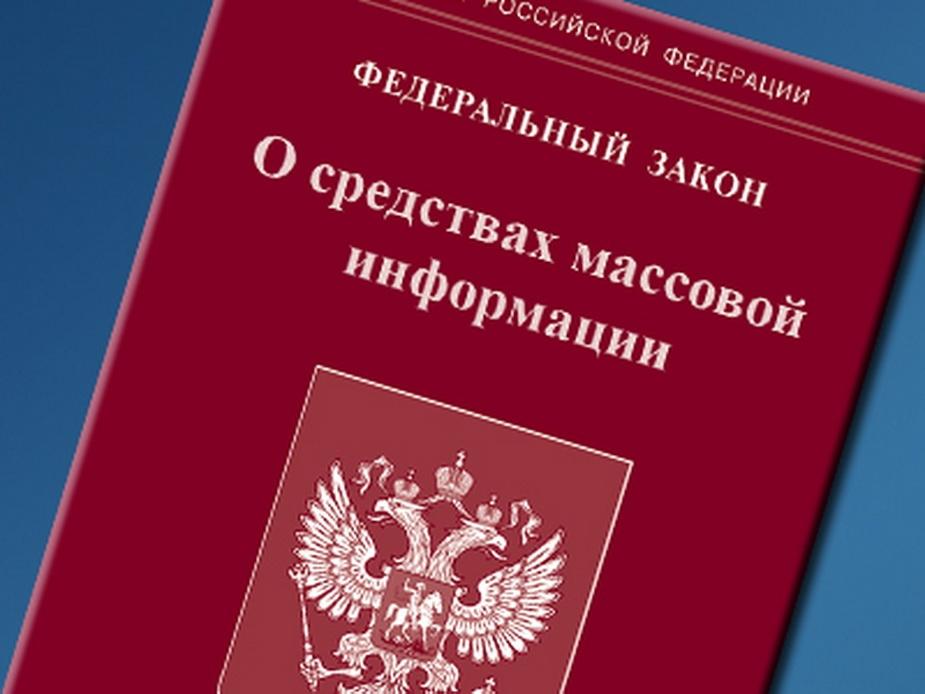 СПЧ попросил Совет Федерации отвергнуть закон обиностранных агентах среди СМИ