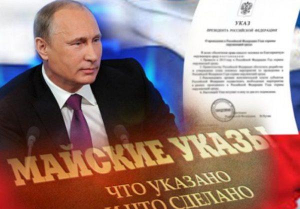 Только 4 региона России полностью выполняет майские указы президента по зарплатам