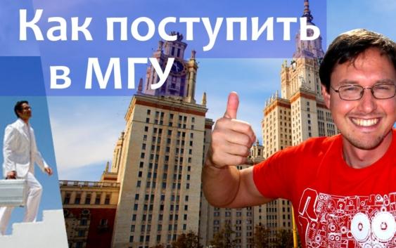 МГУ стал 95-м в рейтинге университетов мира по качеству образования
