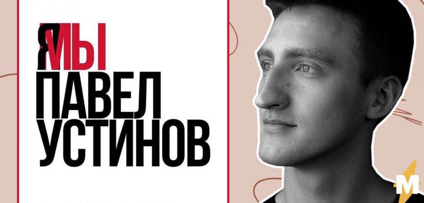 Генпрокуратура попросила о смягчении наказания актёру Устинову