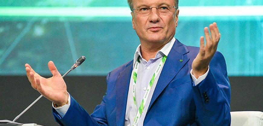 Греф назвал неэффективность главной проблемой российской экономики