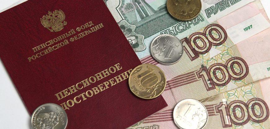 В ПФР назвали причины для уменьшения пенсии россиян