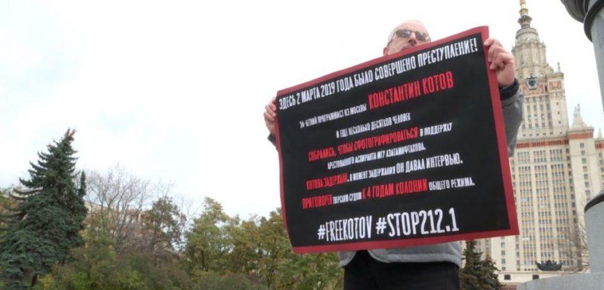 В Москве прошли пикеты в защиту фигурантов «московского дела»