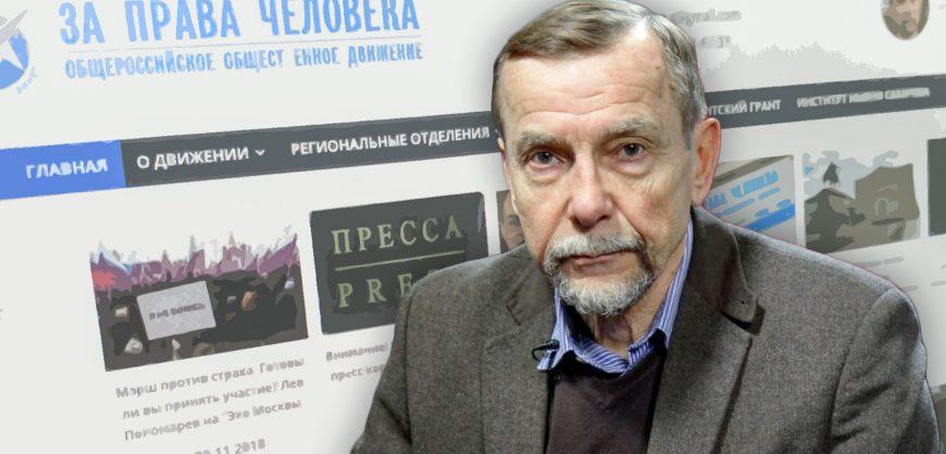 Минюст потребовал ликвидировать движение «За права человека» Льва Пономарева