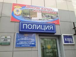 Руководство отдела полиции Дорогомилово задержали за получение крупной взятки