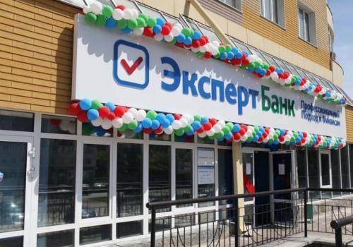 ЦБ отозвал лицензию у омского «Эксперт Банка»