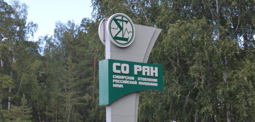 В новосибирском отделении РАН идут обыски