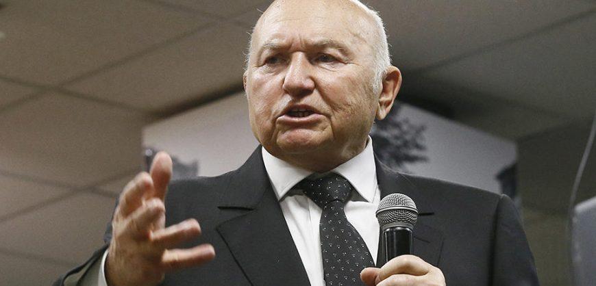 Умер легендарный экс-мэр Москвы Юрий Лужков