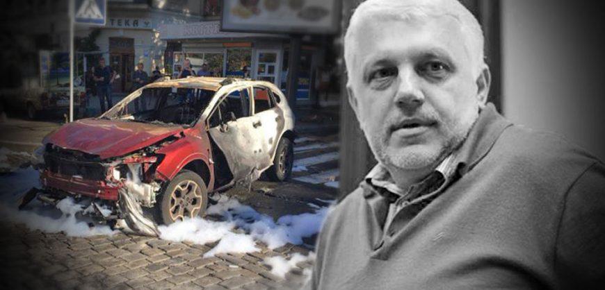На Украине назвали организатора убийства Павла Шеремета