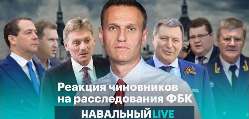 ФБК направил в Минюст заявление об исключении из списка иноагентов