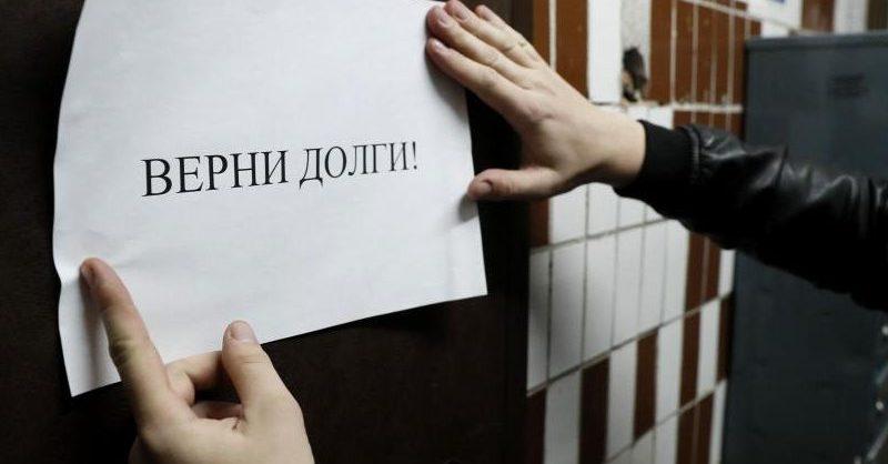 Коллекторам разрешат взыскивать с россиян долги по ЖКХ