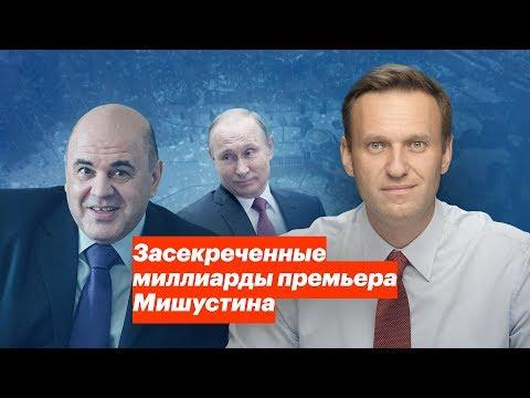 Навальный нашёл у детей нового премьера РФ квартиры за 180 млн рублей