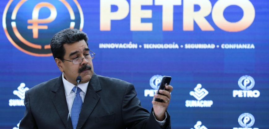 Мадуро откроет в Каракасе казино со ставками в криптовалюте петро