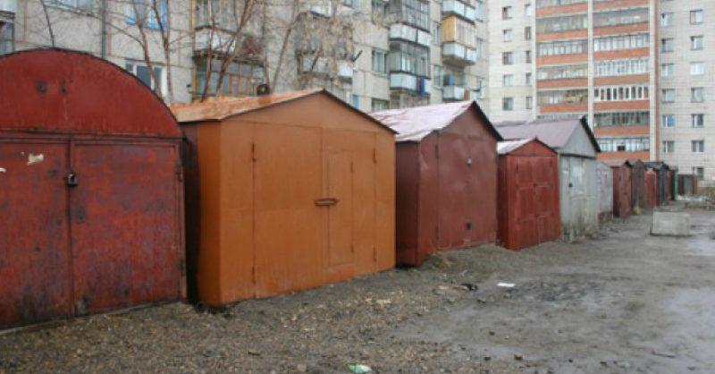 В правительство поступил законопроект о «гаражной амнистии»