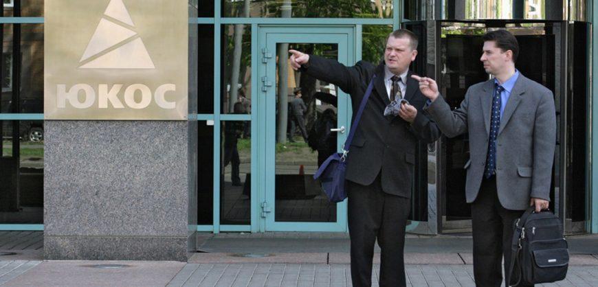 Россию обязали выплатить $50 млрд бывшим акционерам ЮКОСа