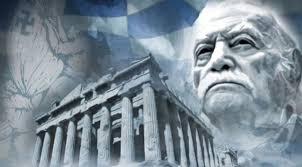 Древний грек