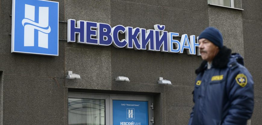 Невский банк признан банкротом