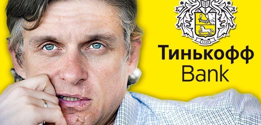 Олег Тиньков уходит с поста председателя правления Тинькофф Банка