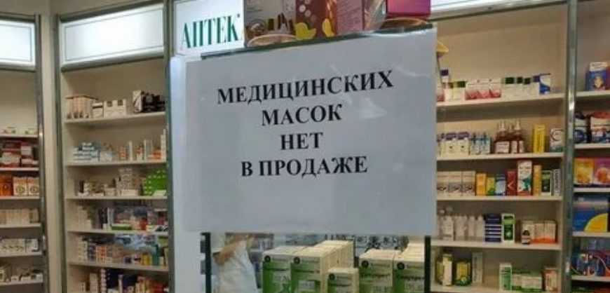 В России ввели ограничения на продажу медицинских масок, респираторов и перчаток