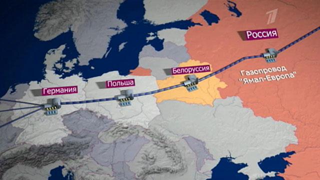 Транзит российского газа через Польшу по газопроводу «Ямал-Европа» полностью остановлен