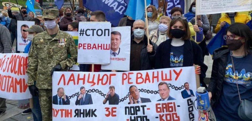 Украинский РОК отметил «год Зеленского» под лозунгом «СтопРеванш»