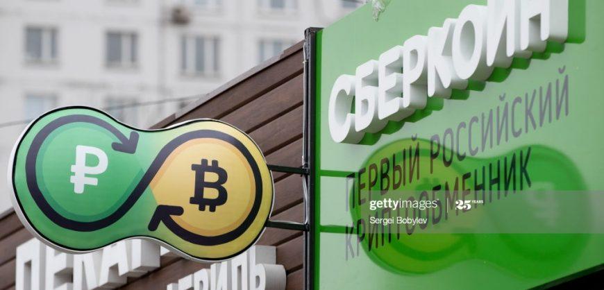 Сбербанк планирует выпустить свою криптовалюту Sbercoin