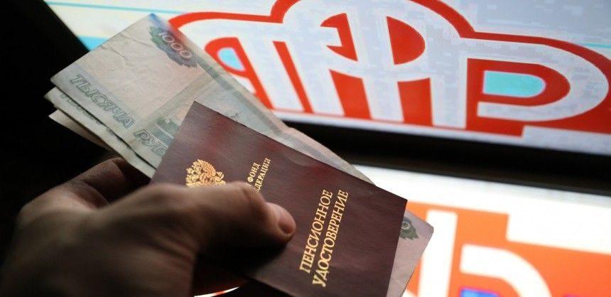 В Госдуме поддержали предложение ФНПР отменить накопительную часть пенсии