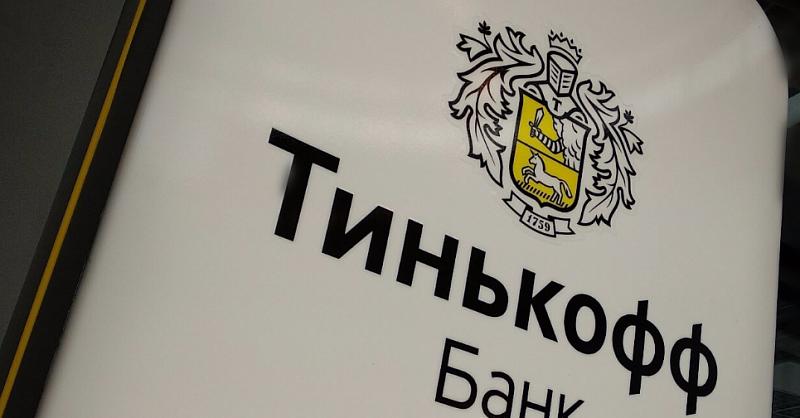 «Яндекс» ведёт переговоры о покупке «Тинькофф» за $5,5 млрд