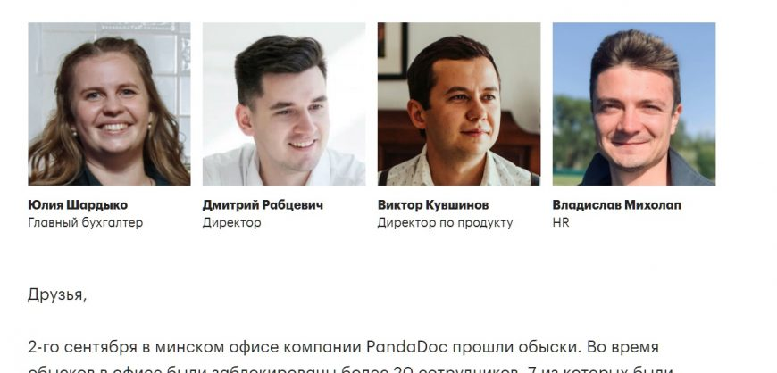 В Белоруссии арестованы руководители компании PandaDoc, основатель которой открыто поддержал оппозицию