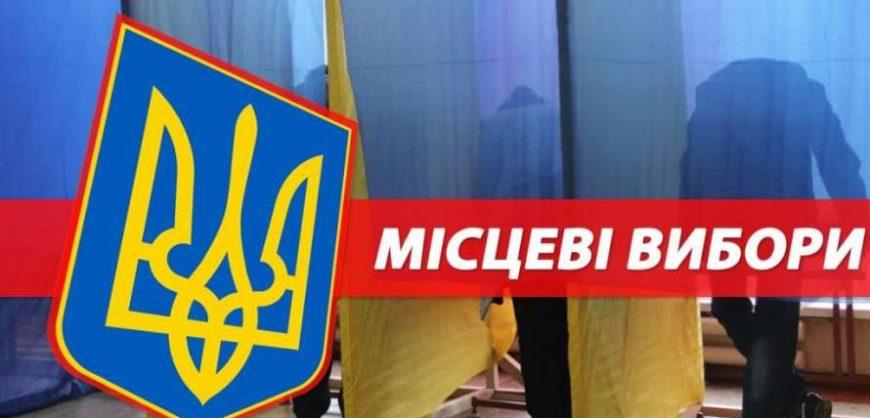 На Украине проходят выборы депутатов местных советов и опрос Зеленского