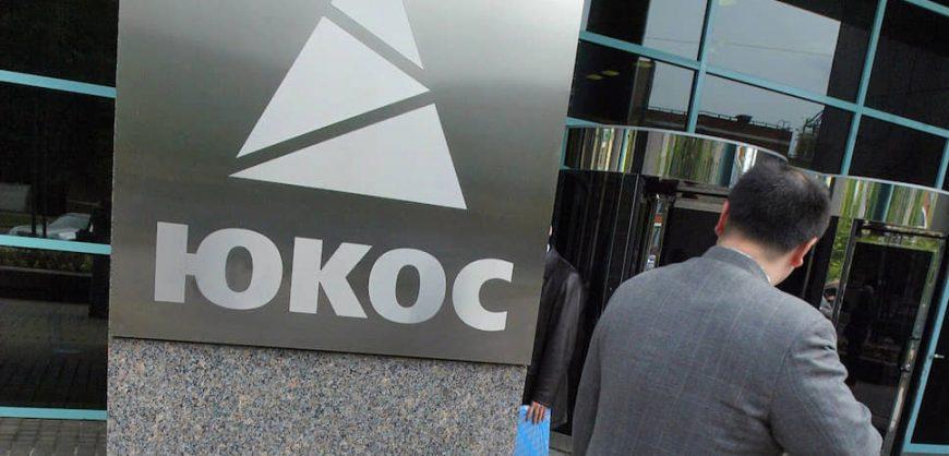 Верховный суд Нидерландов не дал России отсрочку по выплатам бывшим акционерам ЮКОСа