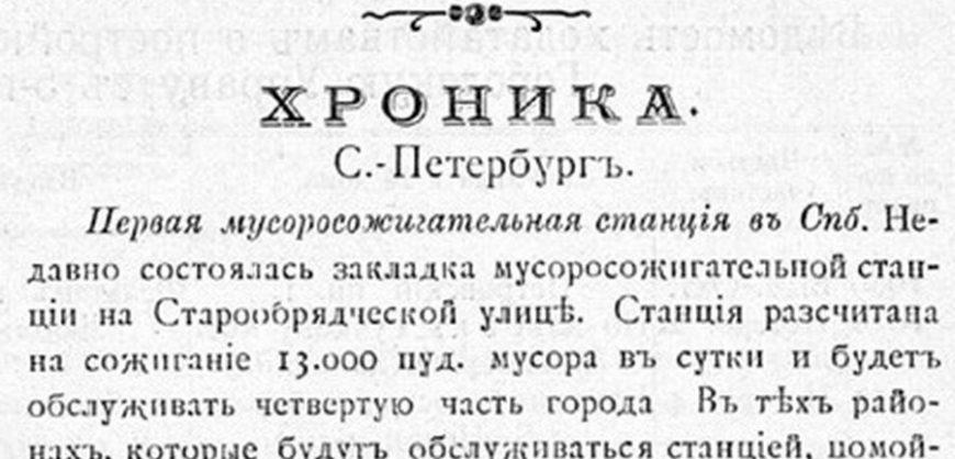 День Петербурга. 28 января