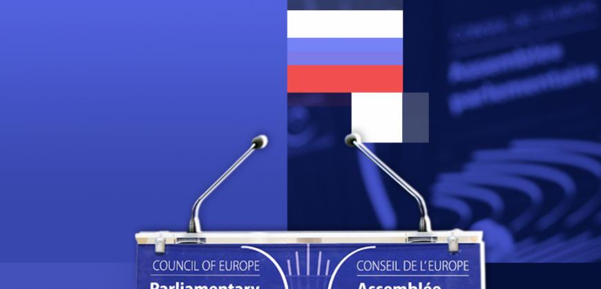 Комитет ПАСЕ по мониторингу рекомендовал подтвердить полномочия делегации России