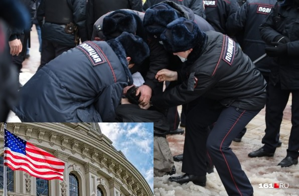 Госдеп США осудил применение силы к участникам акций протеста в России 23 января